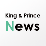 King&Prince news
